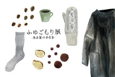 fuyugomori.jpg