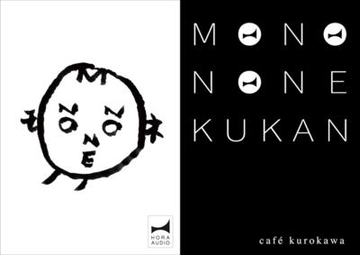 monononekukan1.png
