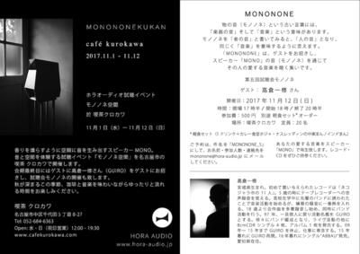 monononekukan2.png